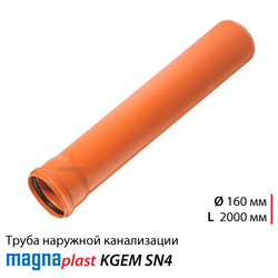 Наружная канализация труба 160 мм (2 м) Magnaplast KGEM PVC | SN 4 | 4 мм