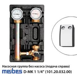 """Насосная группа Meibes D-MK 1 1/4"""" без насоса (101.20.032.00)"""
