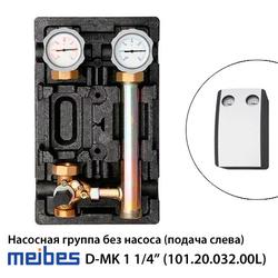 """Насосная группа Meibes D-MK 1 1/4"""" без насоса, подача слева (101.20.032.00 L)"""