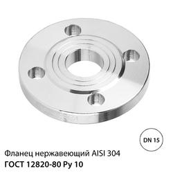 Фланец нержавеющий ДУ 15 (18) РУ 10, ГОСТ 12820-80, AISI 304
