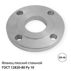 Фланец плоский стальной ДУ 40 (45) РУ 10