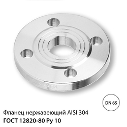 Фланец нержавеющий ДУ 65 (76) РУ 10, ГОСТ 12820-80, AISI 304