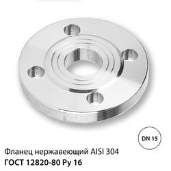 Фланец нержавеющий ДУ 15 (18) РУ 16, ГОСТ 12820-80, AISI 304