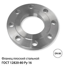 Фланец плоский стальной ДУ 80 (89) РУ 16