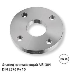 Фланец нержавеющий ДУ 50 (52) РУ 10, DIN 2576, AISI 304