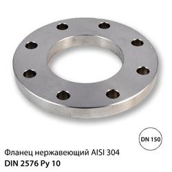 Фланец нержавеющий ДУ 150 (154) РУ 10, DIN 2576, AISI 304