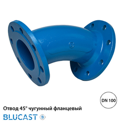 Отвод чугунный фланцевый 45° Blucast FFK100 ДУ 100 РУ 16