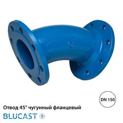 Отвод чугунный фланцевый 45° Blucast FFK150 ДУ 150 РУ 16
