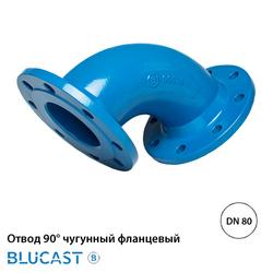 Отвод чугунный фланцевый 90° Blucast Q080 ДУ 80 РУ 16