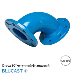 Отвод чугунный фланцевый 90° Blucast Q300 DN 300 PN10