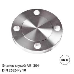Заглушка фланцевая нержавеющая ДУ 40 РУ 10, DIN 2526, AISI 304