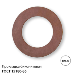 Прокладка биконит для фланцевого соединения Ду 25 (PB025)