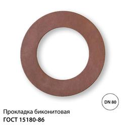 Прокладка биконит для фланцевого соединения Ду 80 (PB080)