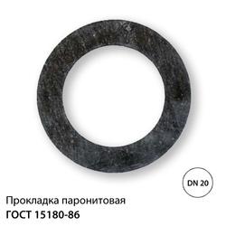 Паронитовая прокладка под фланец Ду 20 (PP020)