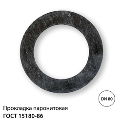 Паронитовая прокладка под фланец Ду 80 (PP080)