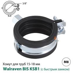 """Хомут Walraven BIS KSB1 15-18 мм, 3/8"""", гайка M8 (3363018)"""