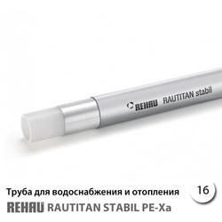 Труба Rehau Rautitan Stabil PE-X/AI/PE 16,2х2,6 мм (130370100) - бухта 100м
