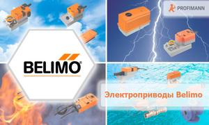 Электроприводы Belimo