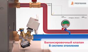 балансировочный клапан в отопительной системе