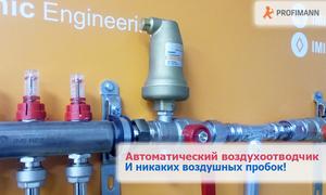Автоматические воздухоотводчики