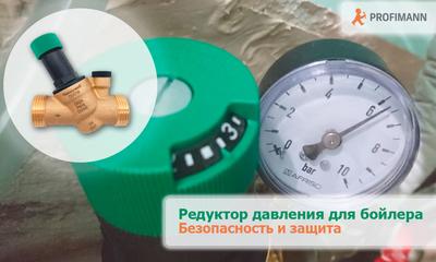 Редуктор давления для бойлера - схема установки