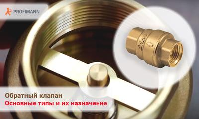 Обратный клапан. Основные типы и их назначение
