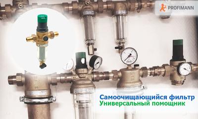 Самоочищающийся фильтр для воды