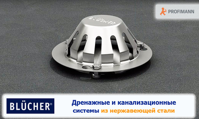 BLÜCHER - Дренажные и канализационные системы из нержавеющей стали