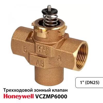 Зональный трехходовой клапан Honeywell VCZMP6000