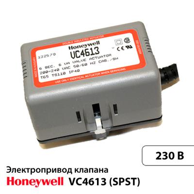 Привод Honeywell VC4613, SPST, кабель 1 м., с концевыми выключателями