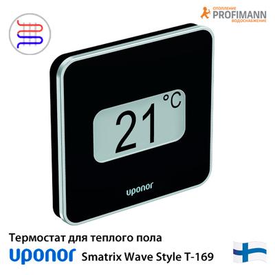 Термостат для теплого пола Uponor Smatrix Wave c датчиком D+RH T-169 Style, черный