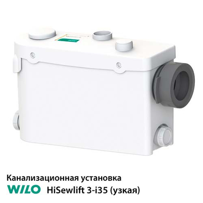 Канализационная станция WILO HiSewlift 3-i35 узкая установка (4191674)