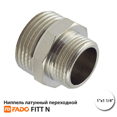 """Ниппель латунный переходной 1""""х1 1/4"""" Fado Fitt никель (N15)"""