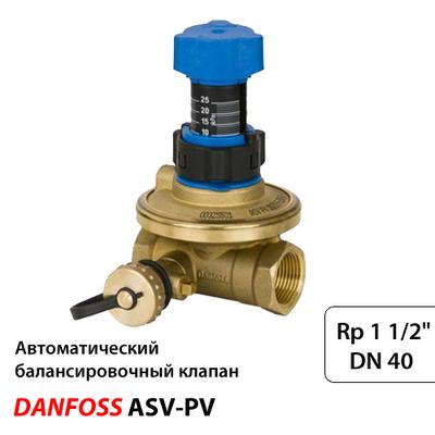 "Danfoss ASV-PV Автоматический балансировочный клапан DN40   Rp1-1/2""   Kvs10   0,2-0,6 бар (003Z5545) - фото 1"
