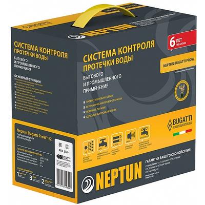 Система защиты от протечек воды Neptun серии ProW