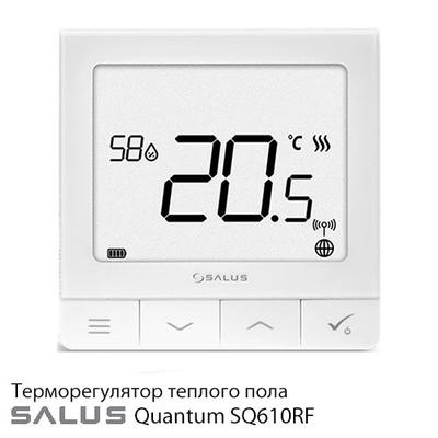 Беспроводной термостат QUANTUM SQ610RF