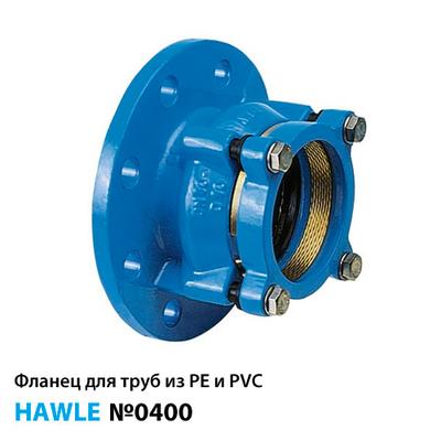 Фланец для труб Hawle 0400 DN 65 x 63мм (PE или PVC)