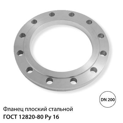 Фланец плоский стальной ДУ 200 (219) РУ 16