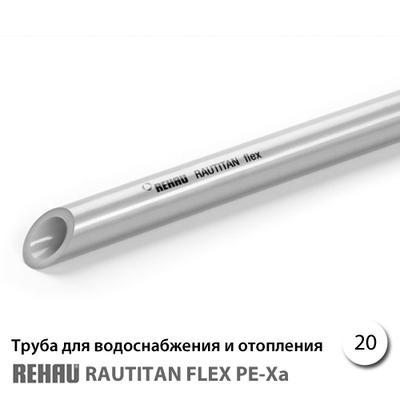 Универсальная труба Rehau Rautitan Flex Peх-A 20х2,8 мм (130380100)