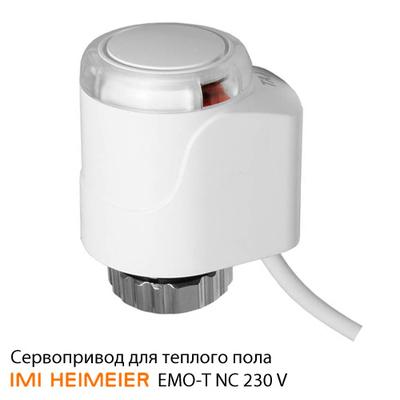 Сервопривод для теплого пола Heimeier ЕМО-Т, NC 230 V AC/DC (on/off)