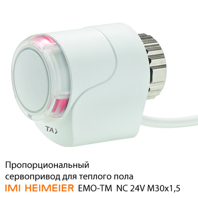 Сервопривод для теплого пола Heimeier ЕМО-ТМ, NC 24V AC