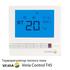Veria Control T45 Программируемый терморегулятор теплого пола (189B4060)