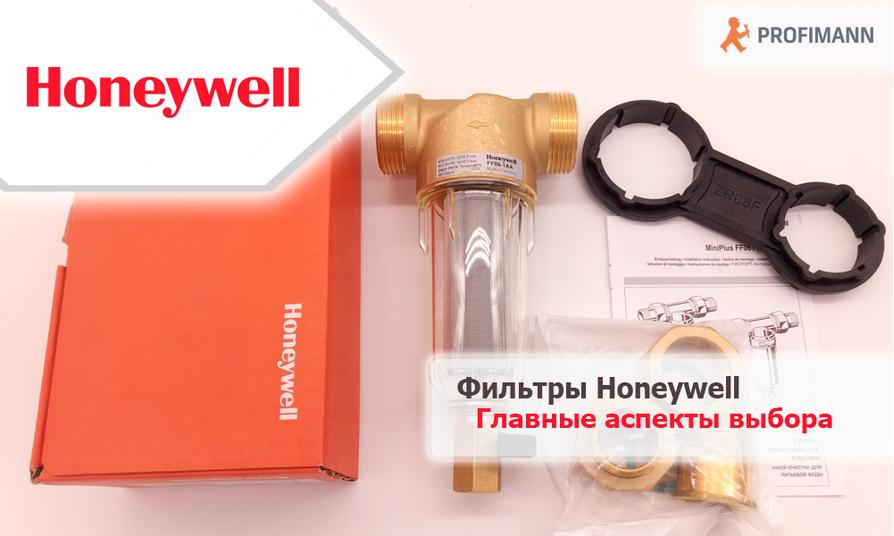 Honeywell фильтры механической очистки воды