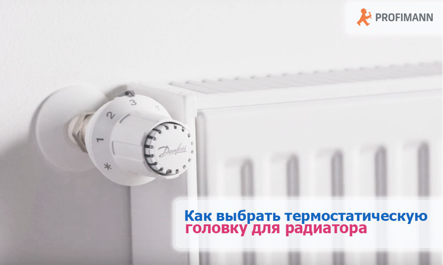 Как выбрать термостатическую головку для радиатора